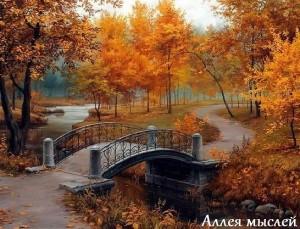 Какой будет осень